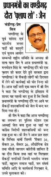 चंडीगढ़ के पूर्व सांसद श्री सत्य पाल जैन ने आज प्रधानमंत्री डॉ. मनमोहन सिंह के चंडीगढ़ दौरे को एक फ़्लाप शो करार देते हुए सरकार द्वारा चंडीगढ़ के सैंकड़ो लोगों को हिरासत में लेने की कार्यवाई की घोर निंदा की।
