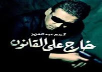 Film Kharej 3ala 9anoun