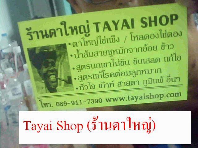Tayai Shop (ร้านตาใหญ่)