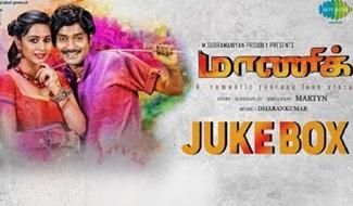 Maaniik – Jukebox | Ma Ka Pa Anand, Suza Kumar, Yogi Babu | Dharan Kumar | Mirchi Vijay | Martyn