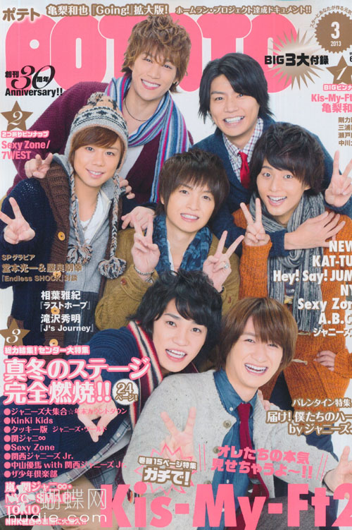 "POTATO (ポテト) March 2013 ""Kis-My-FT2"""