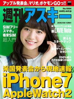 週刊アスキー No.1094