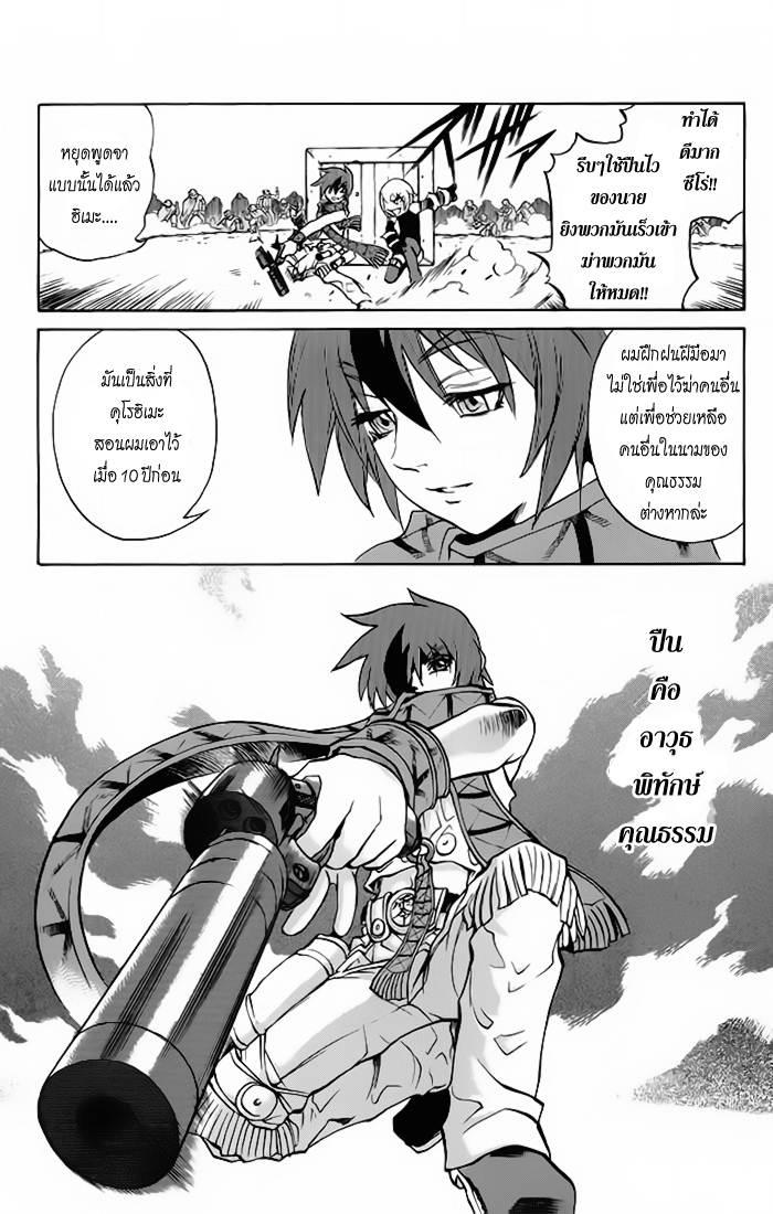 Kurohime 1 TH มือปืนมนตรา  หน้า 31
