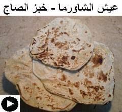 فيديو عيش الشاورما - خبز الصاج على طريقتنا الخاصة