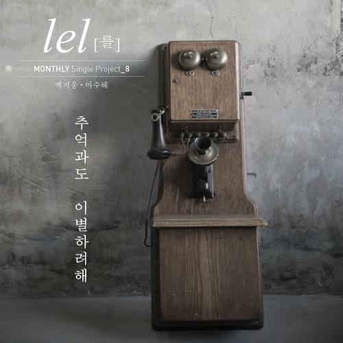 [Single] LeL – 추억과도 이별하려해
