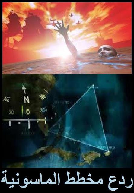 اسرار مثلث برمودا..وهل هناك صلة فعلية بين فكرة مثلث برمودا وما ورد من الآيات القرآنية وبعض الأحاديث الشريفة؟