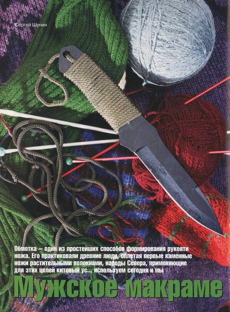 Плетеные рукоятки для ножей своими руками 15