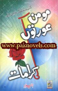 Kitab o Sunnat Ki Roshni Main Momin Aurton Ki Karamat by Ameer Hamza