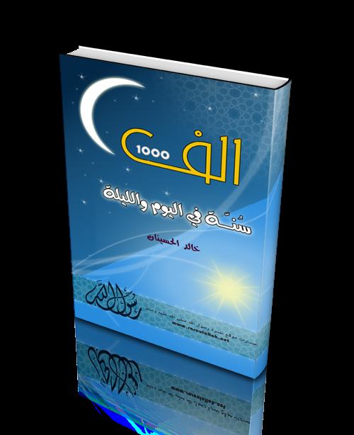 http://koonoz.blogspot.com/2014/03/1000-sunnah-pdf.html