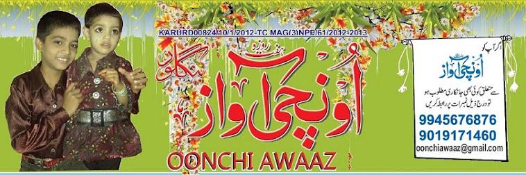 Oonchi Awaaz Urdu Weekly