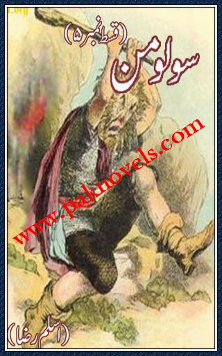 Soloman by Aslam Raza