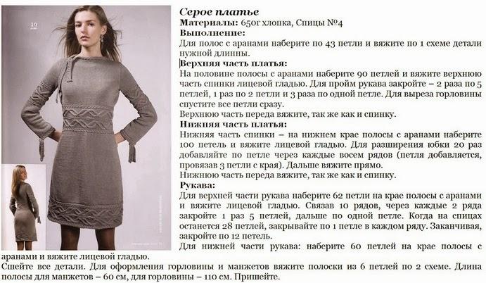 Описание И Женской Серого Платья С Косами