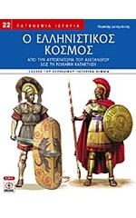Ο ελληνιστικός κόσμος
