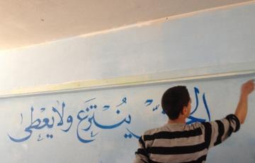 بيان المكتب التنفيذي للمركز المغربي لحقوق الإنسان حول إحالة استاذ على المجلس التأديبي بسبب حضوره نشاط في يوم 8 مارس