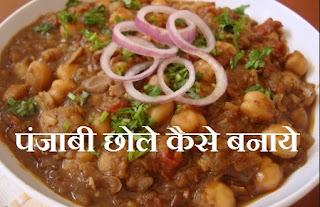 How to Make Punjabi Chole in Hindi , पंजाबी छोले रेसिपी , पंजाबी छोले बनाने की विधि, punjabi masala chole, chole ki sabji mein punjabi tadka, punjabi chole kaise banaye,