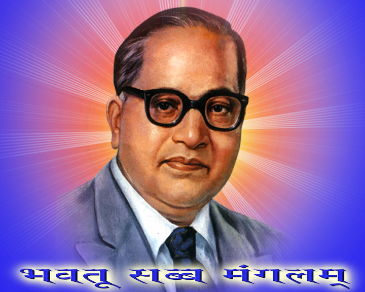 dr bhimrao ramji ambedkar Dr bhimrao ramji ambedkar ambedkar rose to become an exemplary scholar the difference in their approaches is brought out by dr eleanor zelliot.