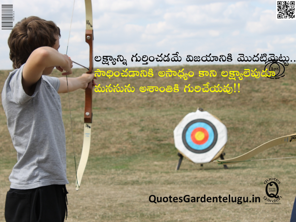 Telugu Quotes Goal setting life insprirational quotes with images