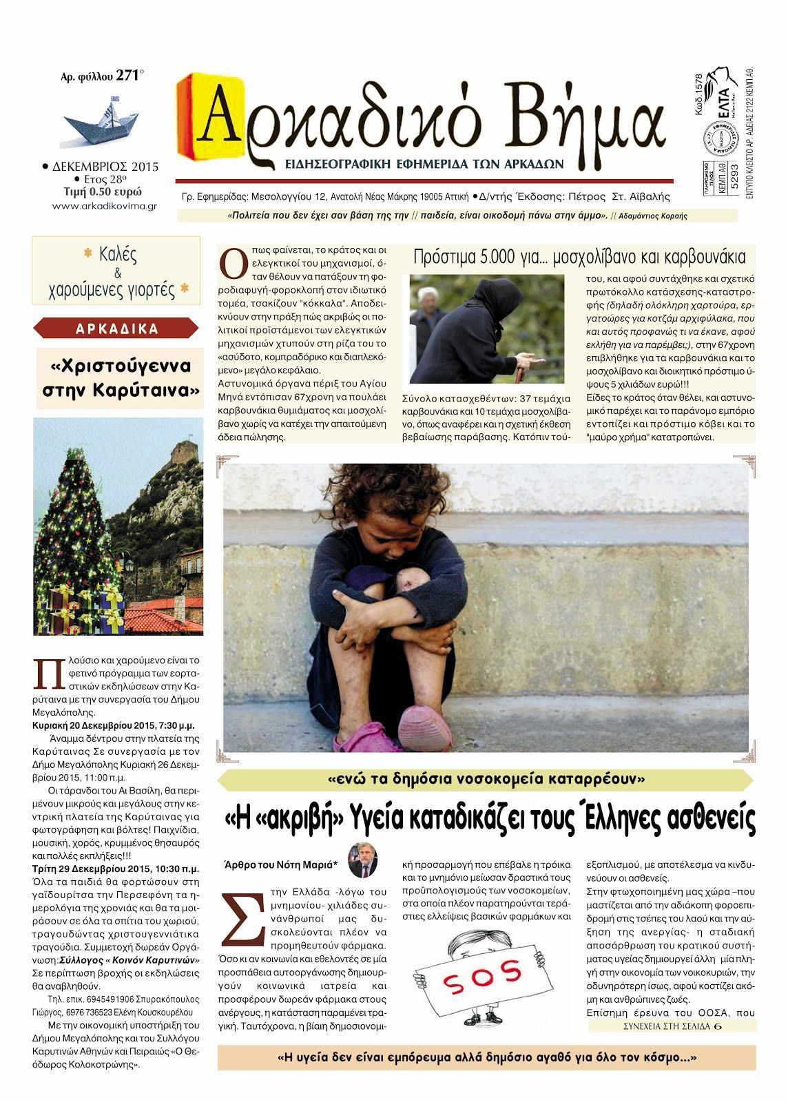 """Η """"ακριβή"""" Υγεία καταδικάζει τους Έλληνες ασθενείς, """"Χριστούγεννα στην Καρύταινα"""","""