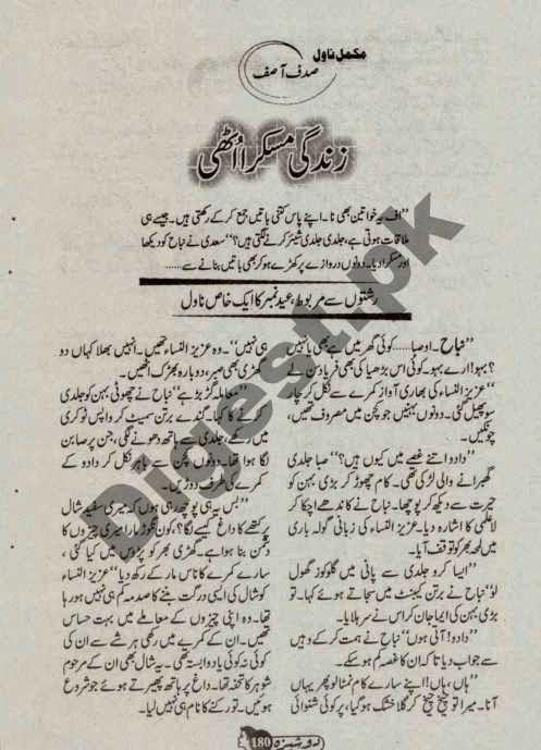 Zindagi muskura uthi novel by Sdaf Asif Online Reading