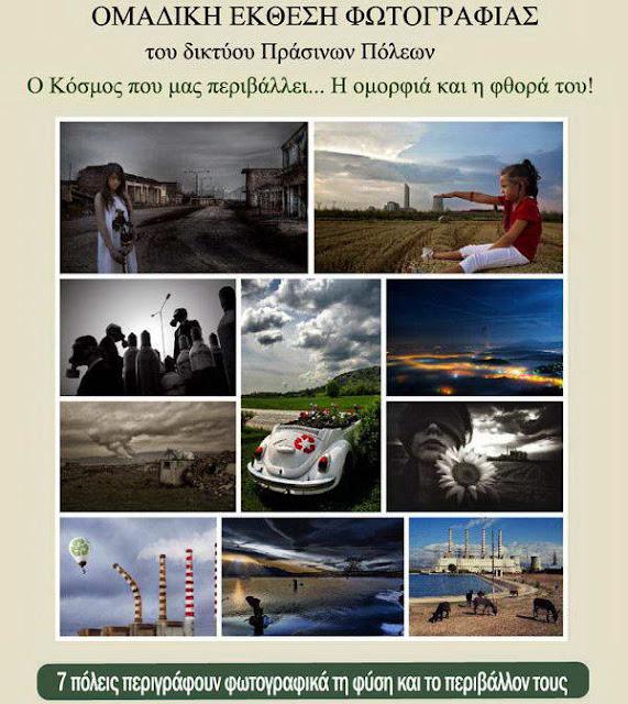Αλεξανδρούπολη: Ομαδική έκθεση φωτογραφίας του Δικτύου Ελληνικών Πράσινων Πόλεων