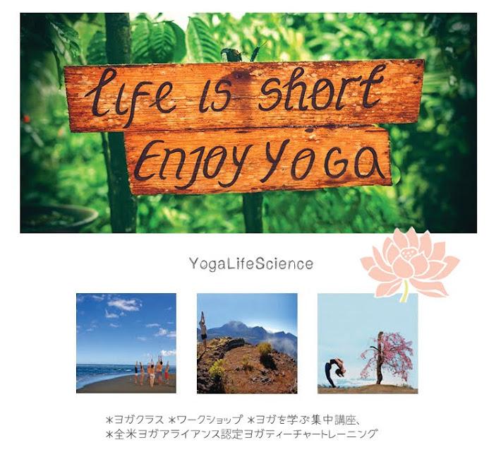 北陸富山ヨガ日程・人気のヨガコース開催中!ヨガの基礎からアドバンス内容まで。