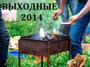 Выходные 2014 какие выходные дни будут