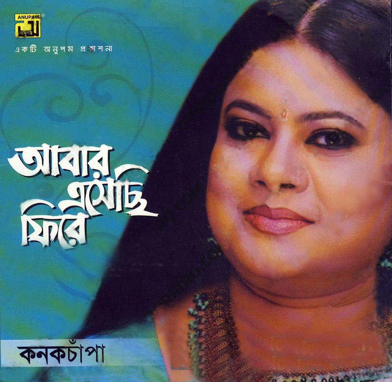 She Is Top Bangla Music Songs Star Her Song Is Very Nice Most Of The People Like Her Songs