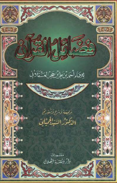 فضائل القرآن للحافظ ابن حجر العسقلاني