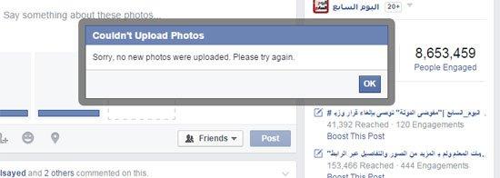 عطل فني بالفيس بوك يمنع تحميل صور جديدة