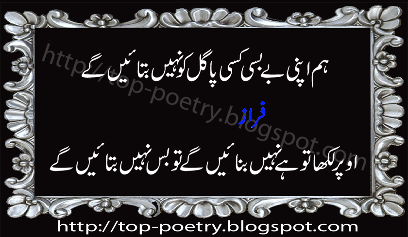 Funny Urdu Mobile Message