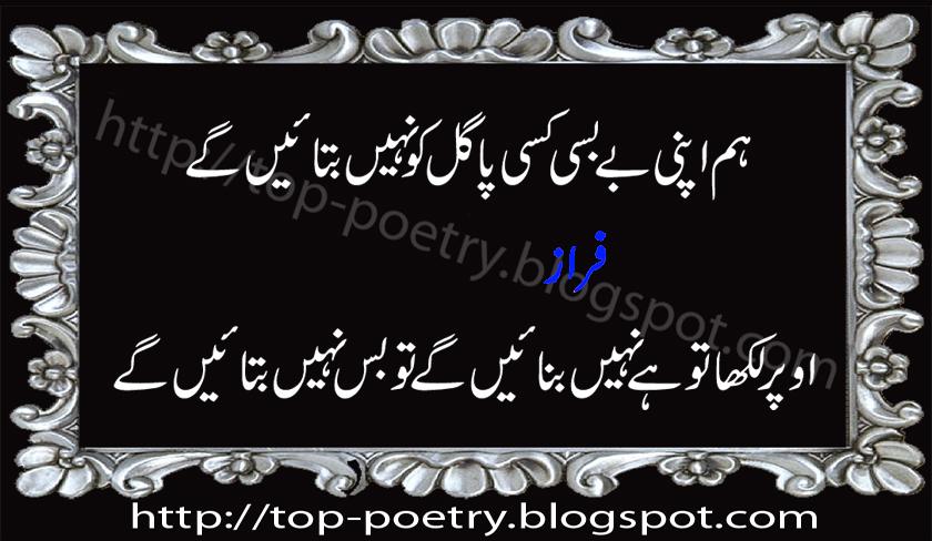 Funny Urdu Mobile Message