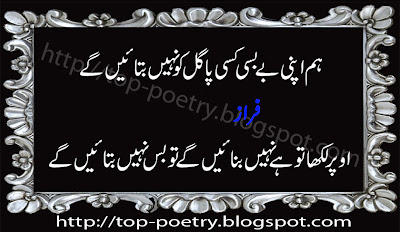 Top-Mobile-Urdu-Sms