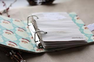 Деабрьский дневник (блокнот) своими руками с нуля. Автор Carambolka. Использованы товары для скрапбукинга с сайтов amazon.com и aliexpress.com.