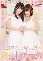 Double Dream Of Sakura Ties And Uehara Ai