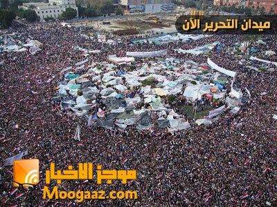 بث مباشر ميدان التحرير