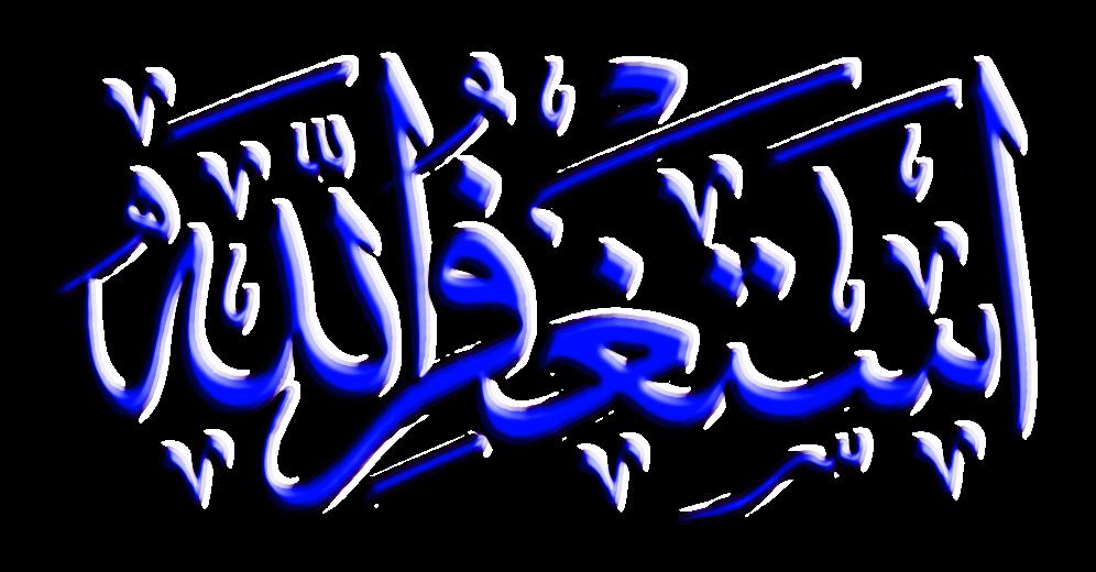 astaghfirullah, taubat