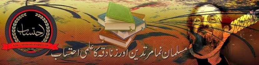 مسلمان نما مرتدین اور زنادقہ کا علمی احتساب