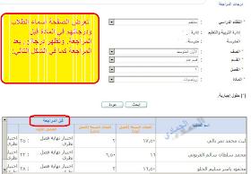 طريقة مشاهدة النتائج في نور Noor للمرحلة المتوسطة و الثانوية الأول و الثاني 7.png