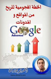 تحميل كتاب الخطة الهجومية للربح من المواقع والمدونات - احمد بودرقة PDF