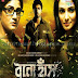 BUNO HAANSH (2014) KOLKATA BENGALI MOVIE ALL MP3 SONGS FREE DOWNLOAD