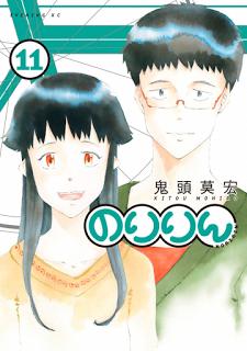[鬼頭莫宏] のりりん 第01-11巻
