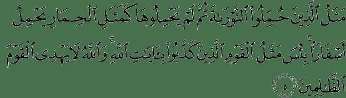 Surat Al Jumu'ah Ayat 5