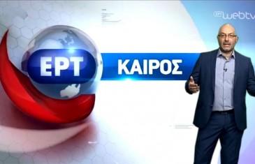 http://webtv.ert.gr/kairos/29dek2015-o-keros-stin-ora-tou-me-ton-saki-arnaoutoglou/