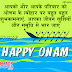 Onam Hindi Greetings 7