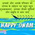 Onam Hindi Greetings 7