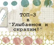 http://smile-and-scrap.blogspot.ru/2014/03/3.html