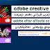 نوێترین ڤێرژنی پرۆگرامی ئەدۆبێ ئافتەر ئێفێکت ADOBE AFTER EFFECTS CC 12.0.404 FULL CRACK