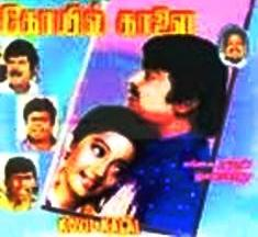 Watch Kovil Kaalai (1993) Tamil Movie Online