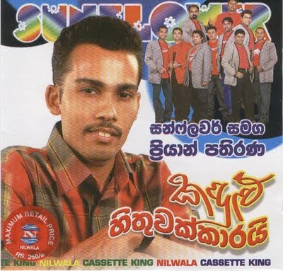 PRIYASHANTHA PATHIRANA MP3 - DOWNLOAD ALL SINHALA MP3