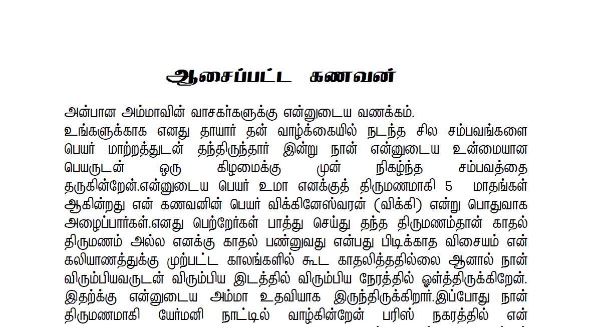 free amma pundai stories tamil pdf tamil.